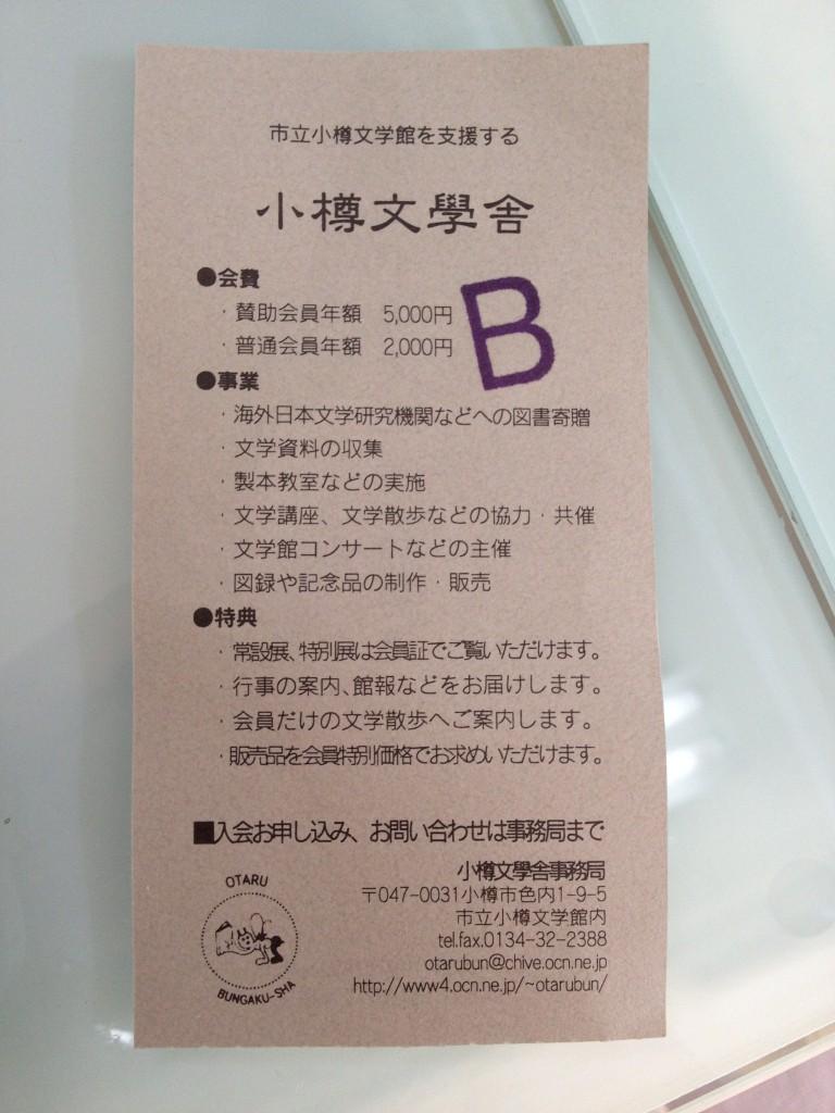 小樽文学館チケット裏