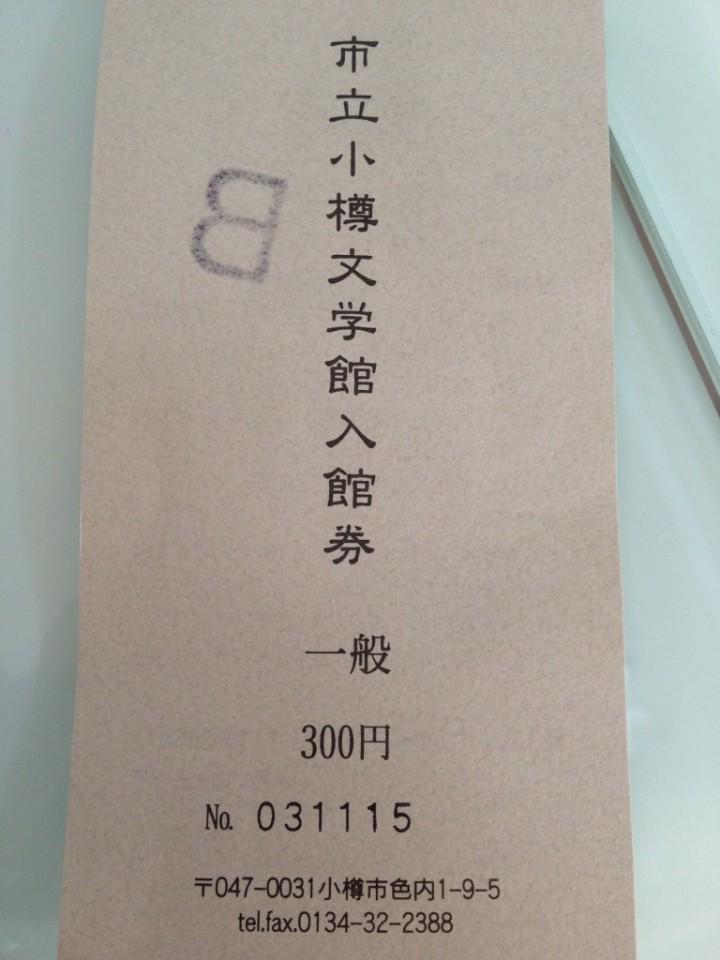 小樽文学館チケット表