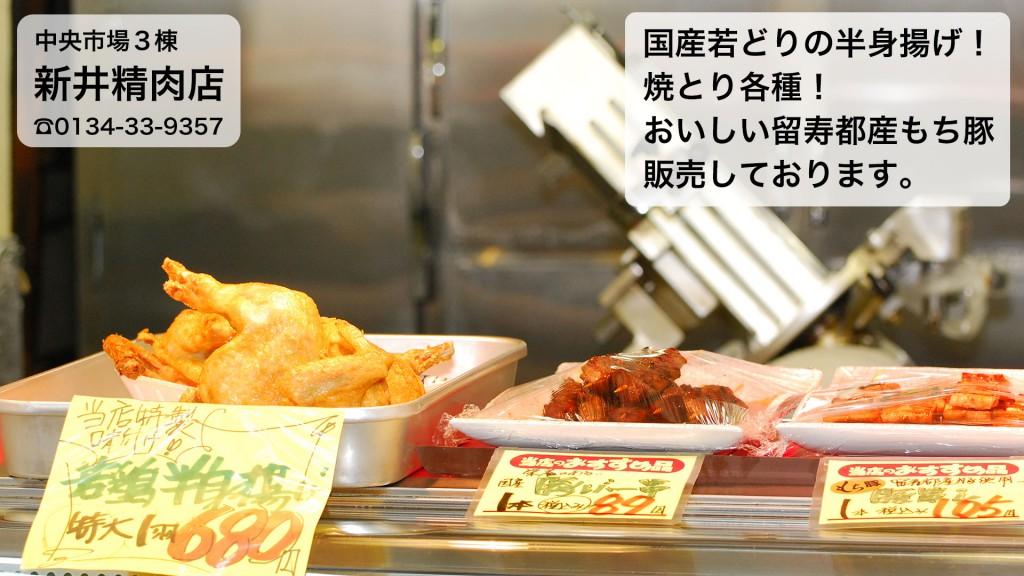 新井精肉店002