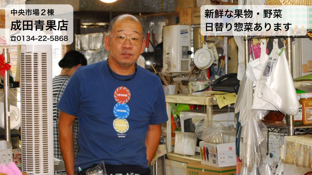 成田青果店001