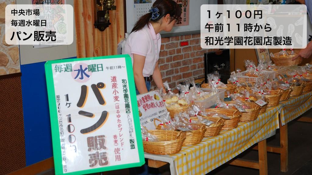 パン販売001