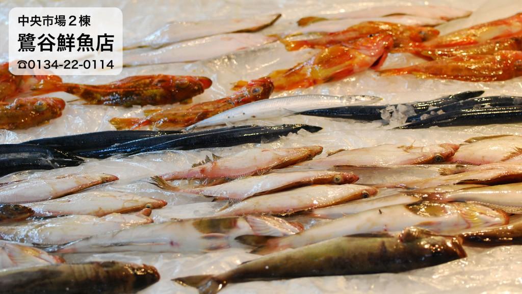 鷺谷鮮魚店002