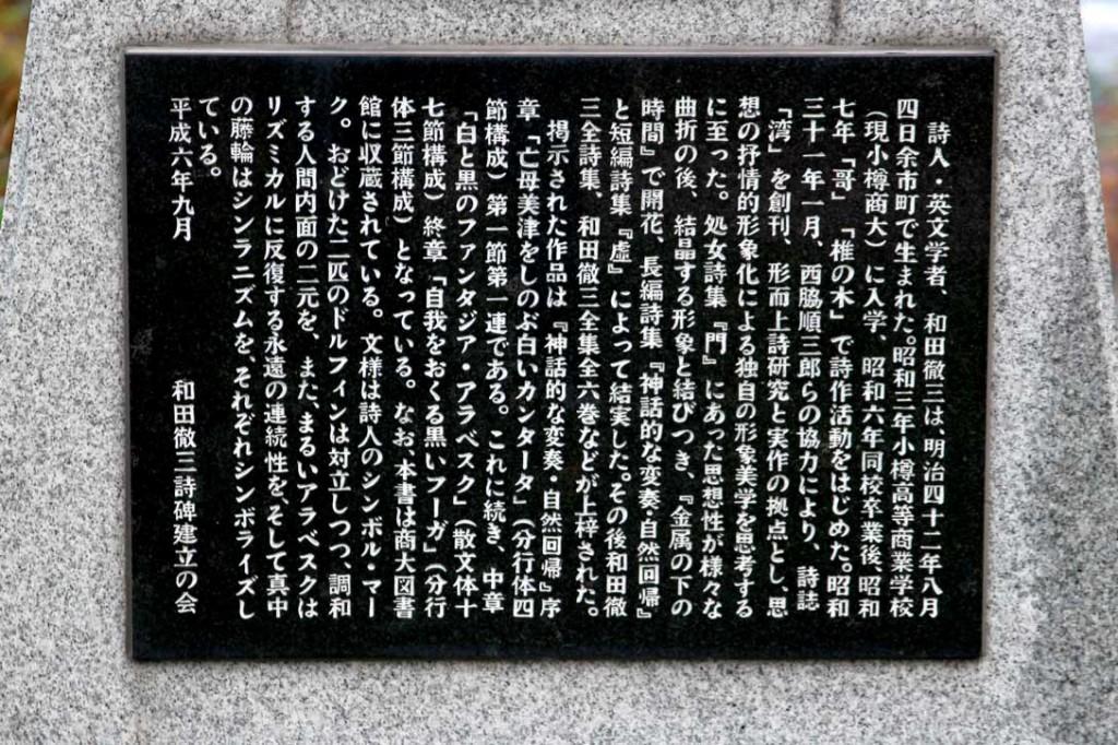 和田徹三詩碑3