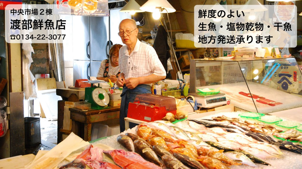 渡部鮮魚店001