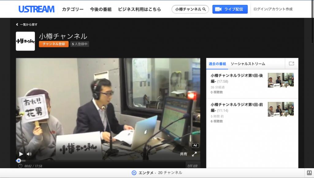 USTREAM  小樽チャンネル