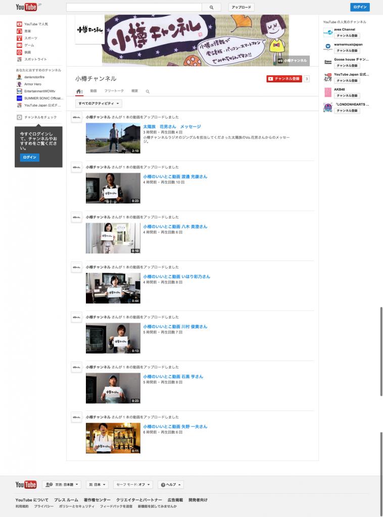 小樽チャンネル   YouTube