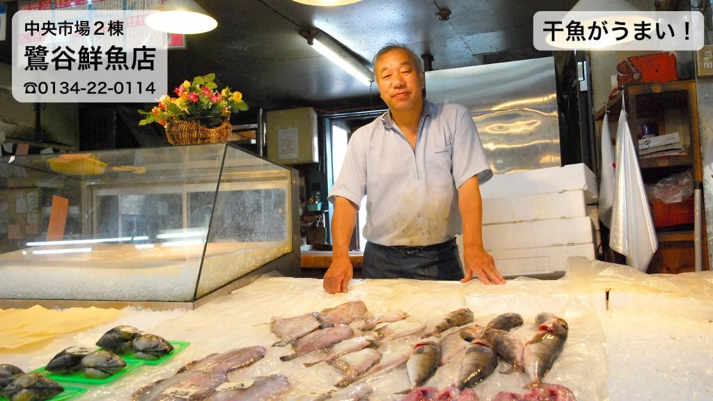 鷺谷鮮魚店001