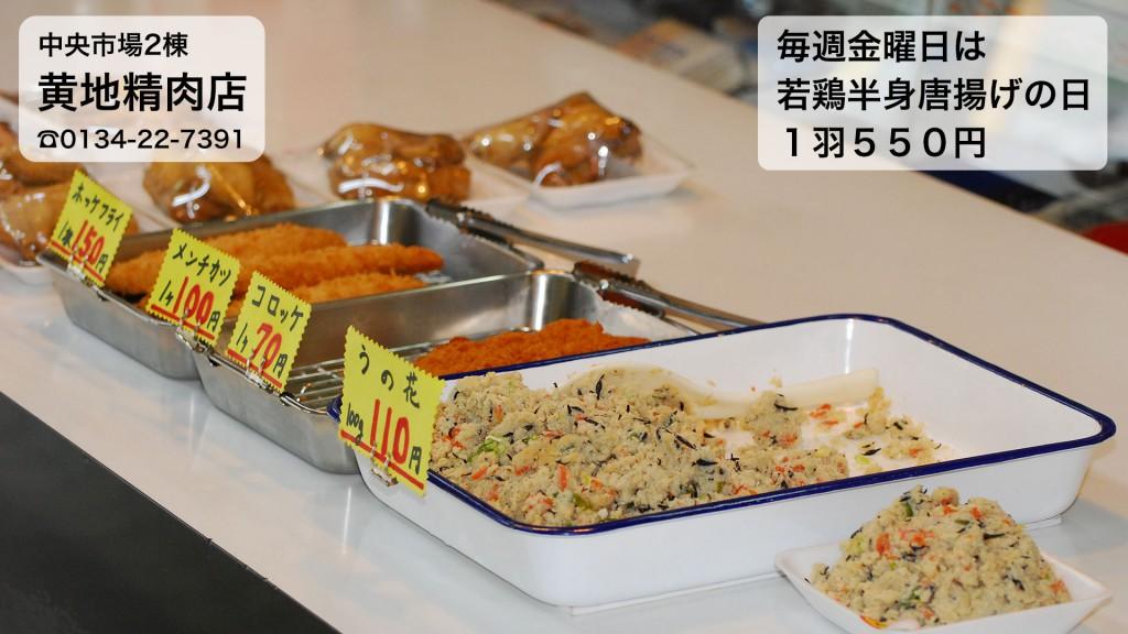 黄地精肉店002