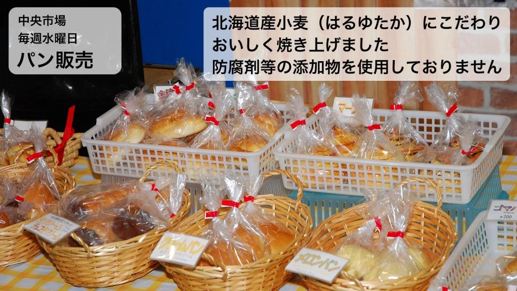 パン販売002
