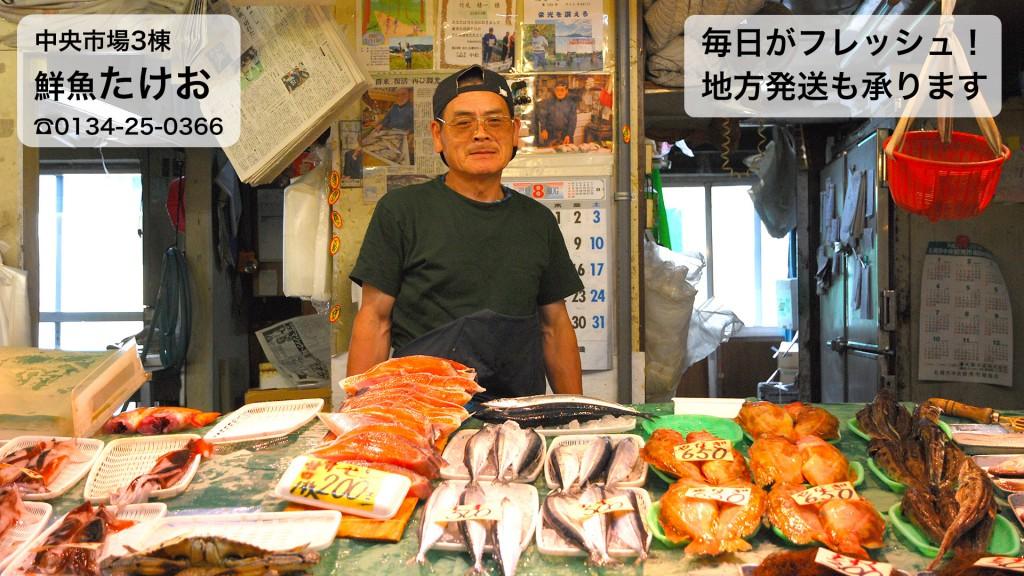 鮮魚のたけお001