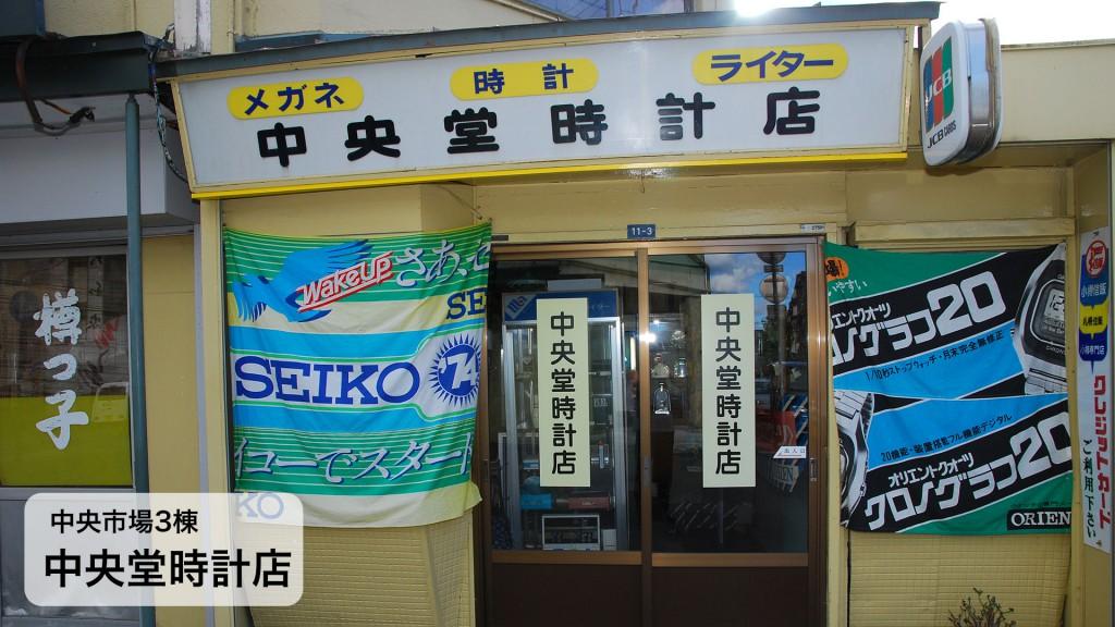 中央堂時計店001