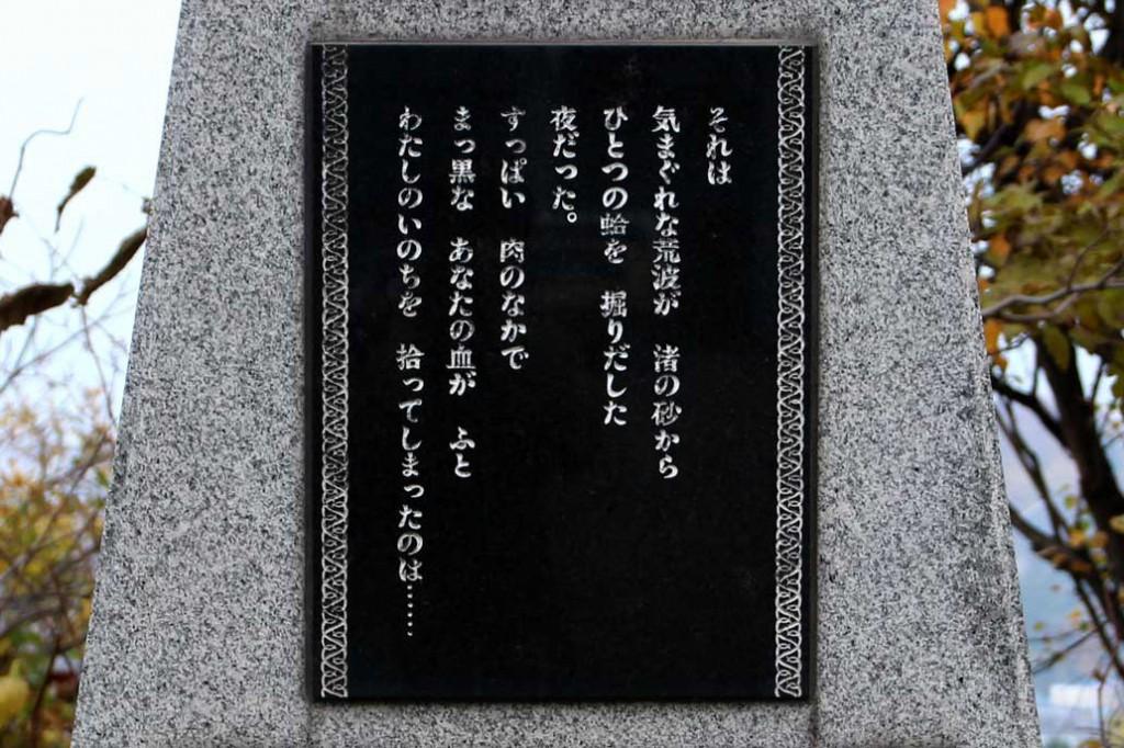 和田徹三詩碑2