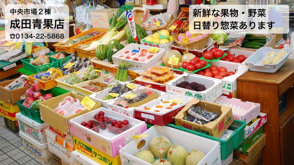 成田青果店002