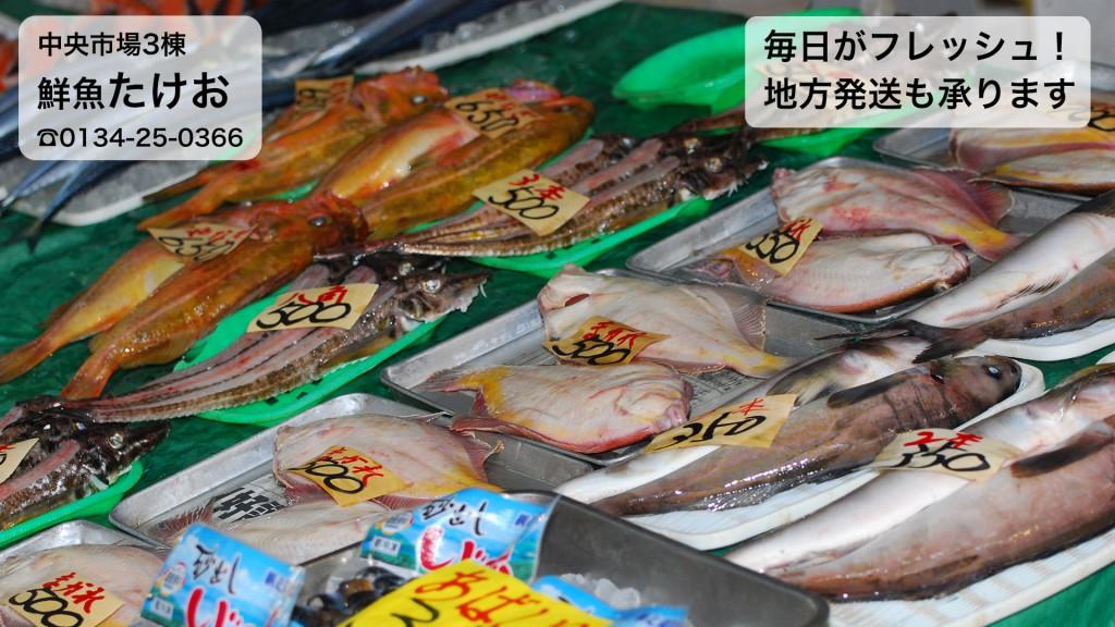 鮮魚のたけお002