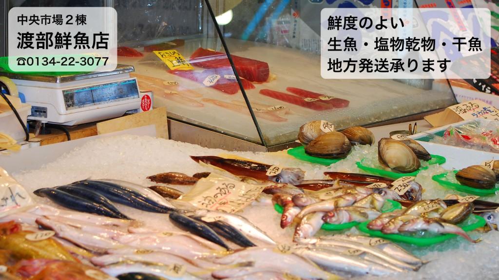 渡部鮮魚店002