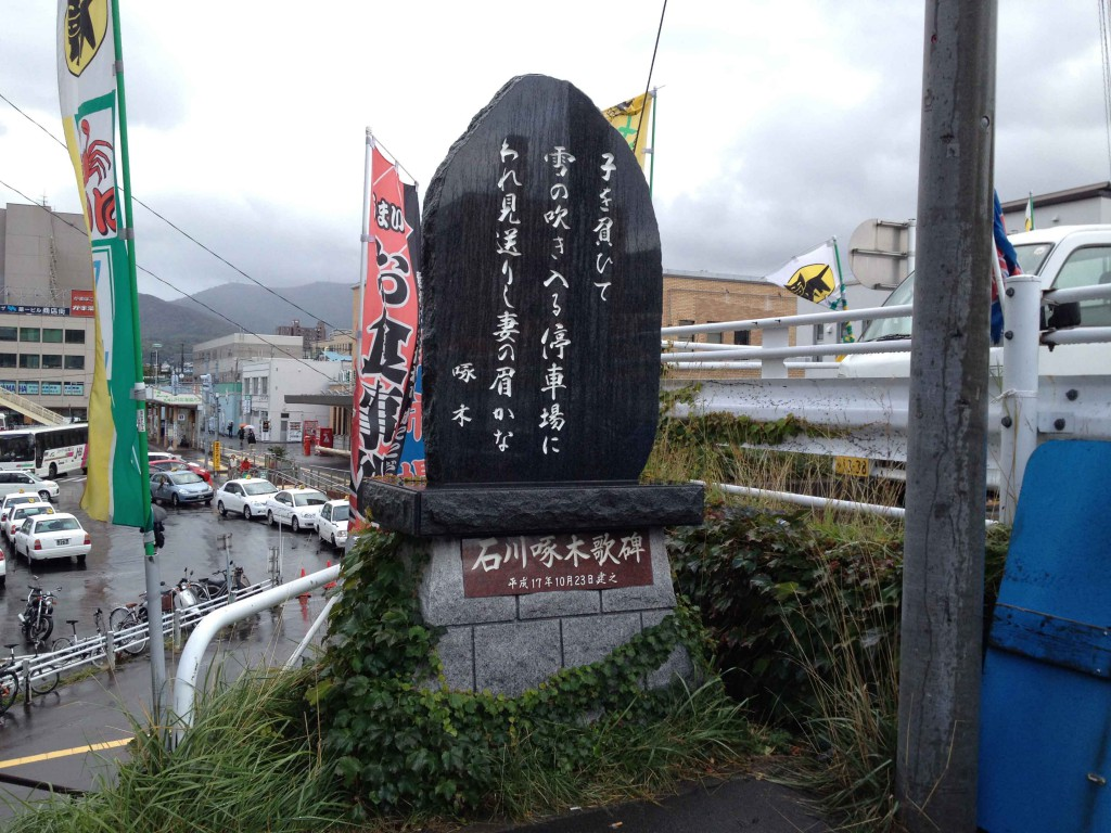 小樽駅啄木歌碑
