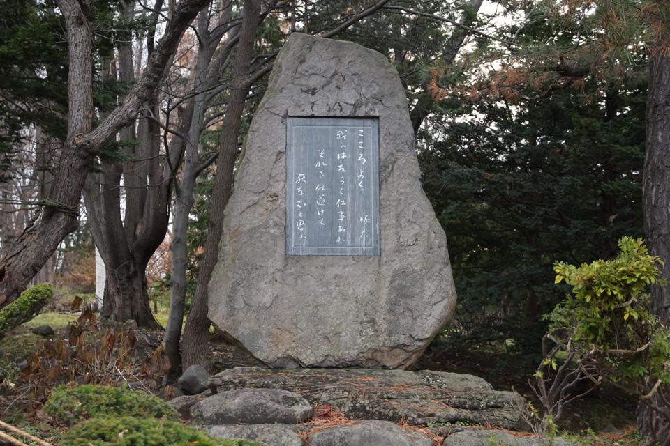 小樽公園石川啄木歌碑