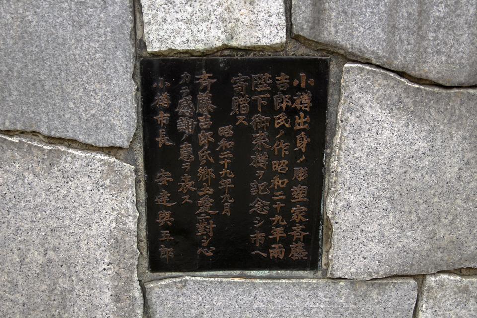 小樽公園少女の像プレート