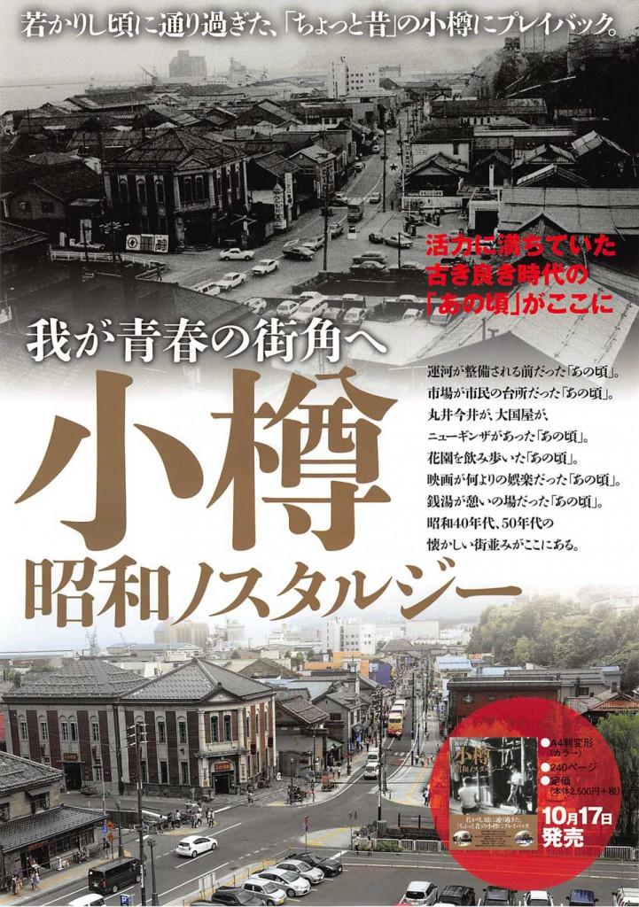 小樽昭和ノスタルジー-1