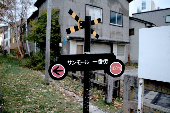 サンモール一番街標識