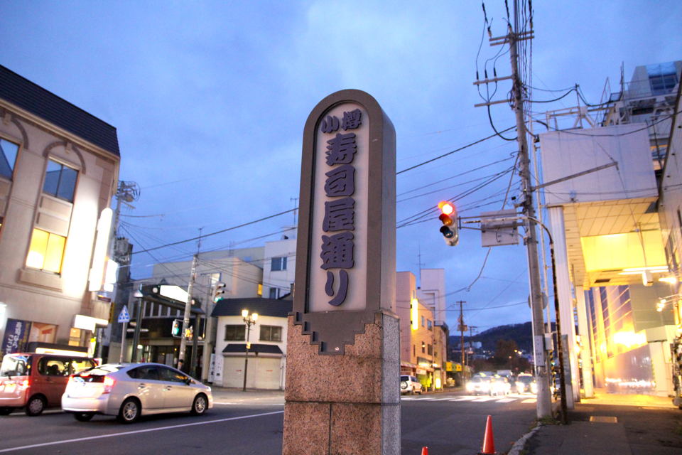 小樽寿司屋通り標識