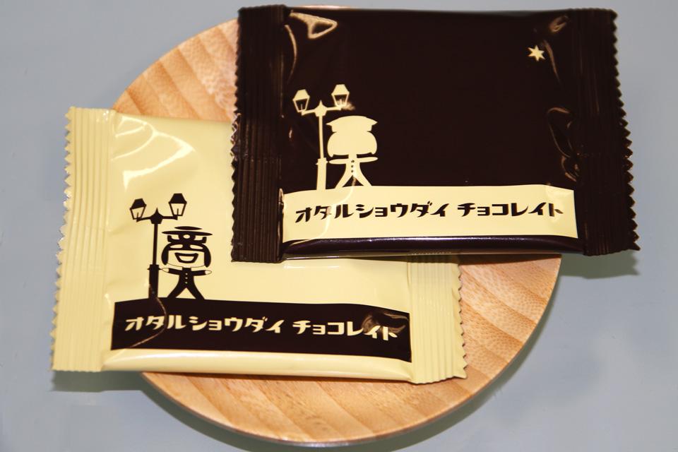 オタルショウダイチョコレイト1
