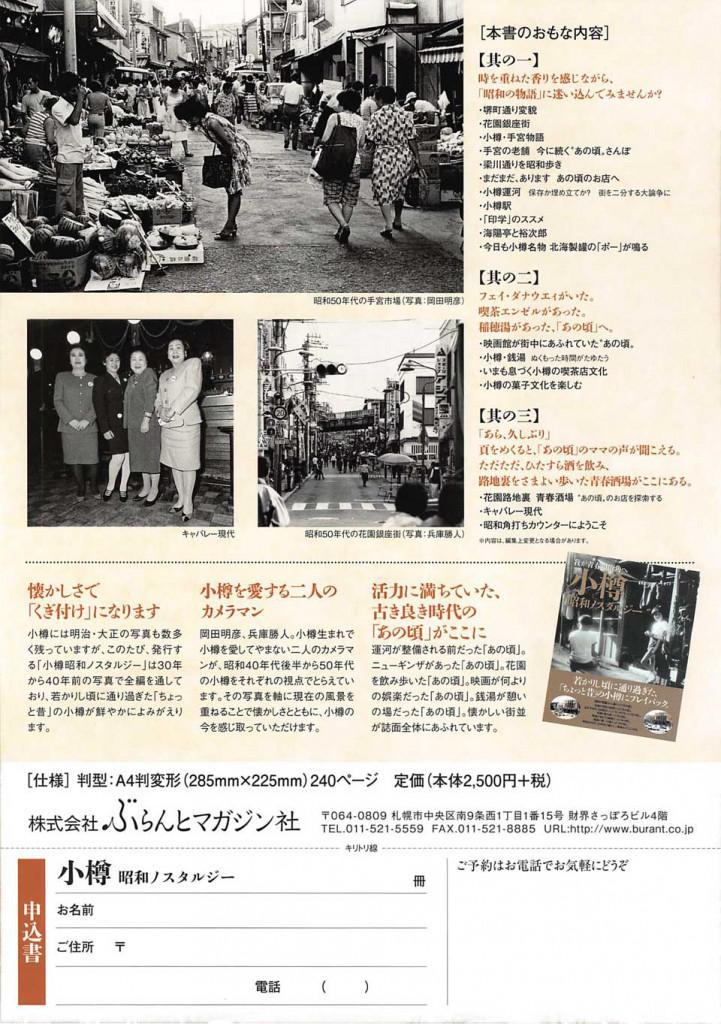 小樽昭和ノスタルジー-2