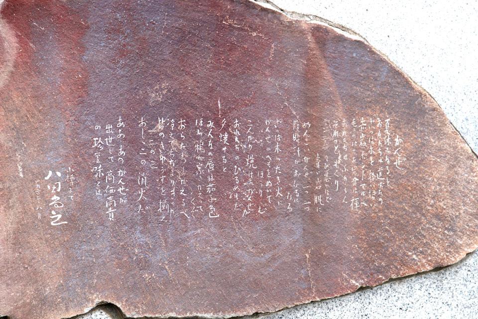 八田尚之文学碑2