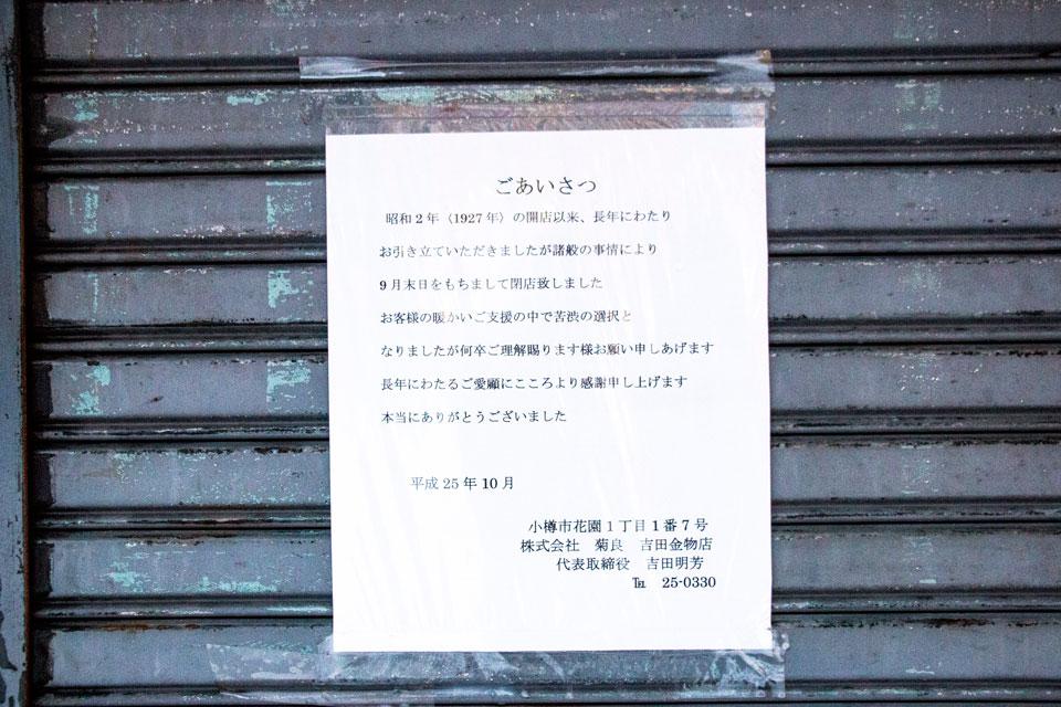 吉田金物店