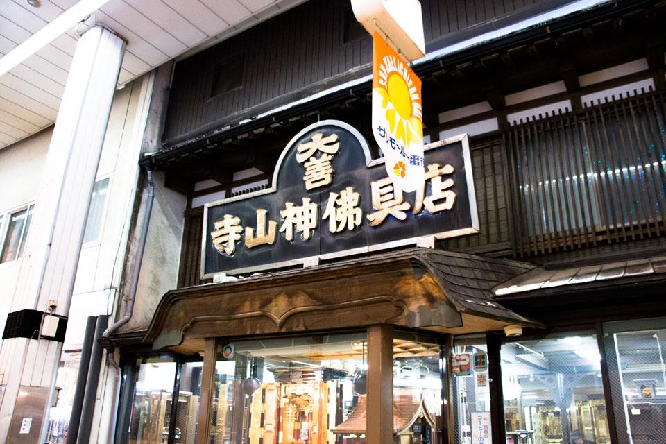寺山神佛具店2