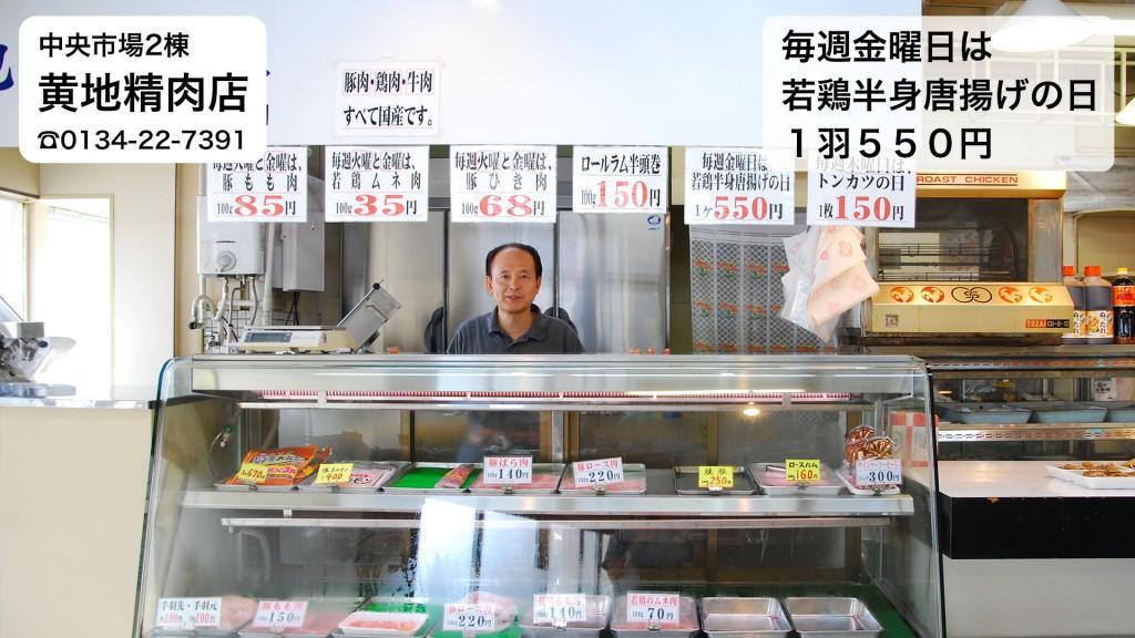 黄地精肉店さん
