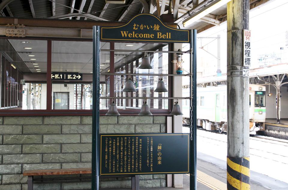 小樽駅むかい鐘