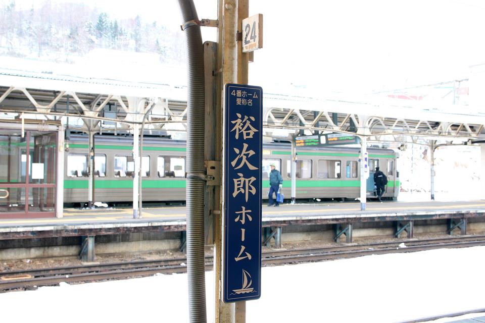 小樽駅裕次郎ホーム