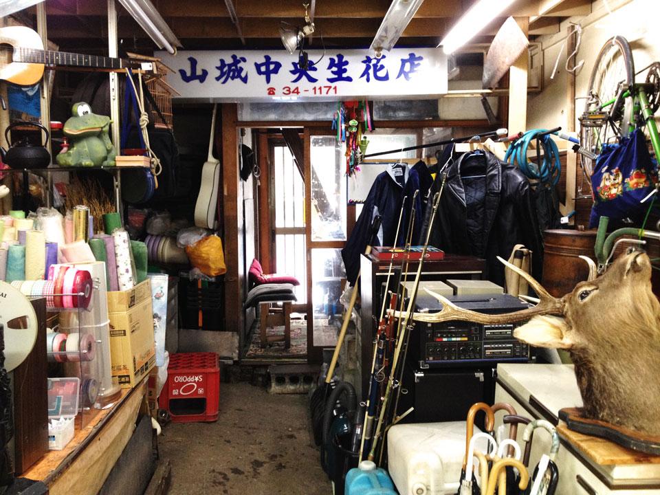 山城中央生花店