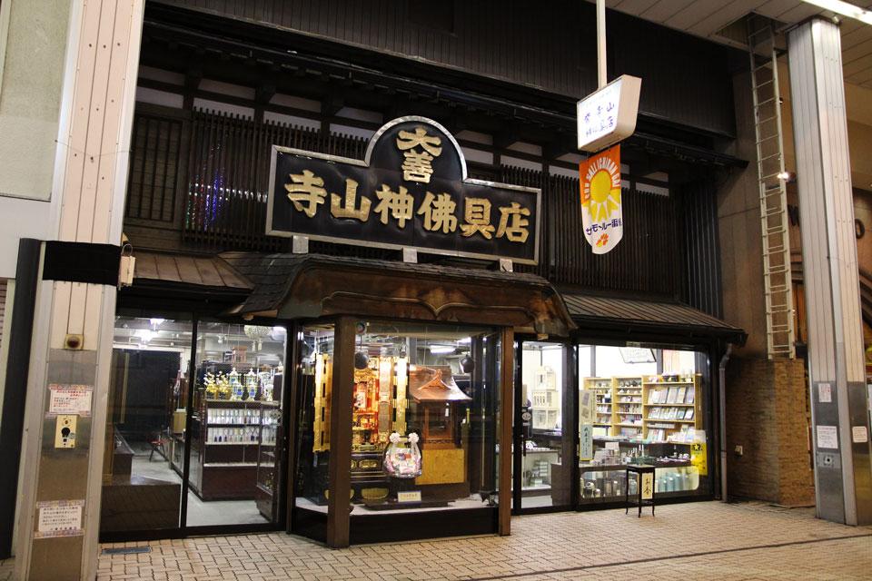 寺山神佛具店