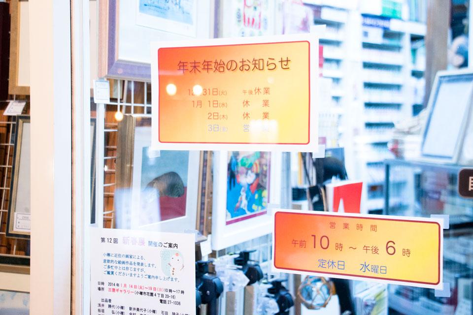 石井ガクブチ店