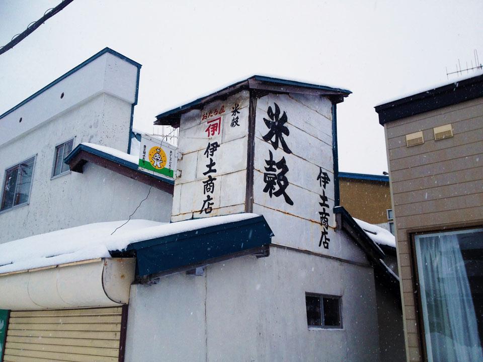 伊土米穀店さんポスト3