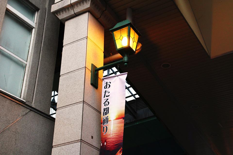 小樽都通り街灯