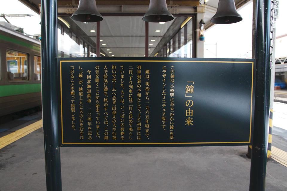 小樽駅むかい鐘2
