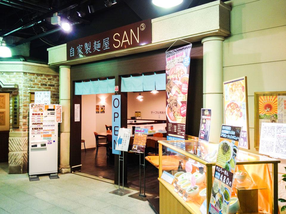 自家製麺屋SANお店外観