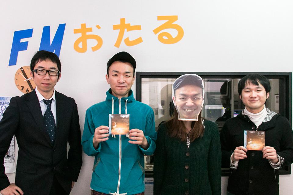 小樽チャンネルラジオ第4回