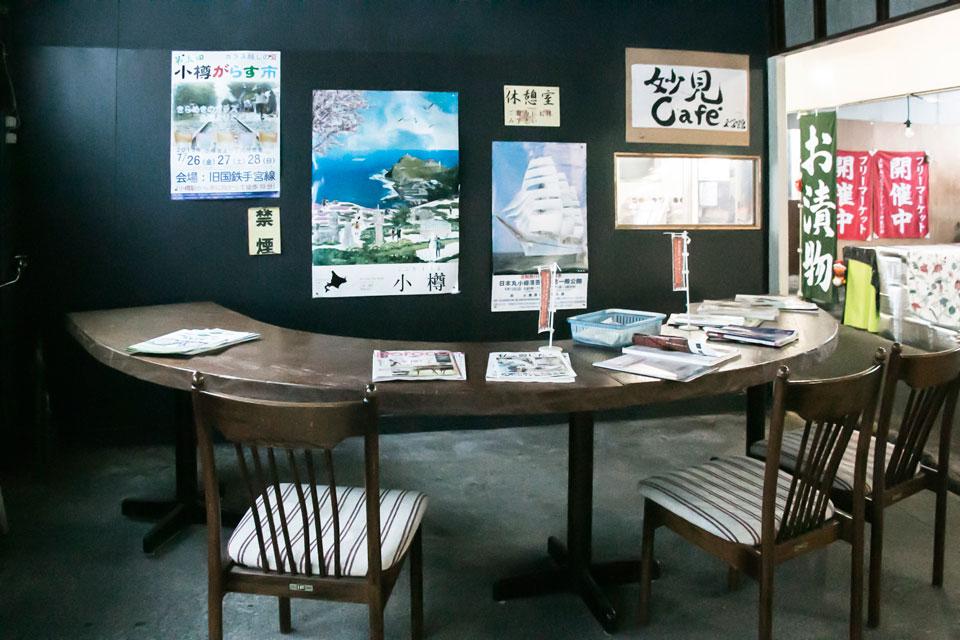 妙見Cafe文学館
