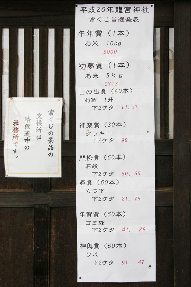 龍宮神社富くじ2