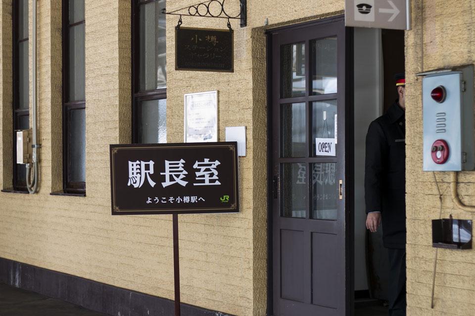 小樽駅駅長室