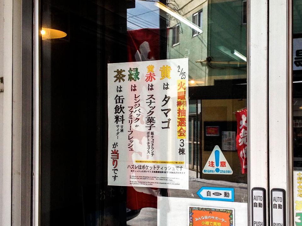 火曜棒引抽選会-小樽中央市場