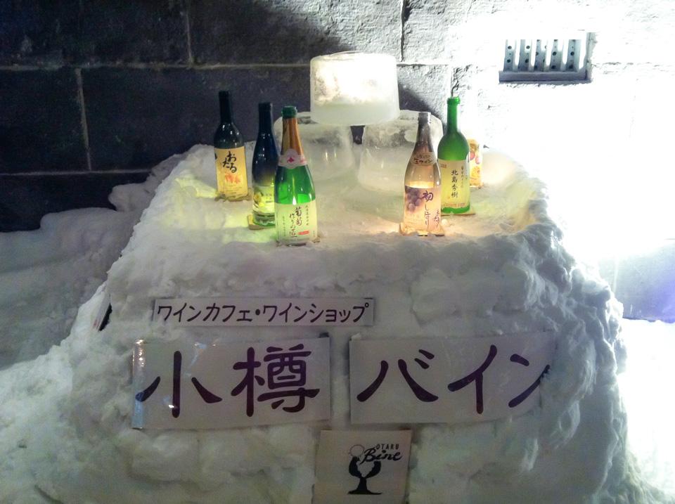 小樽雪あかりの路2012小樽バイン