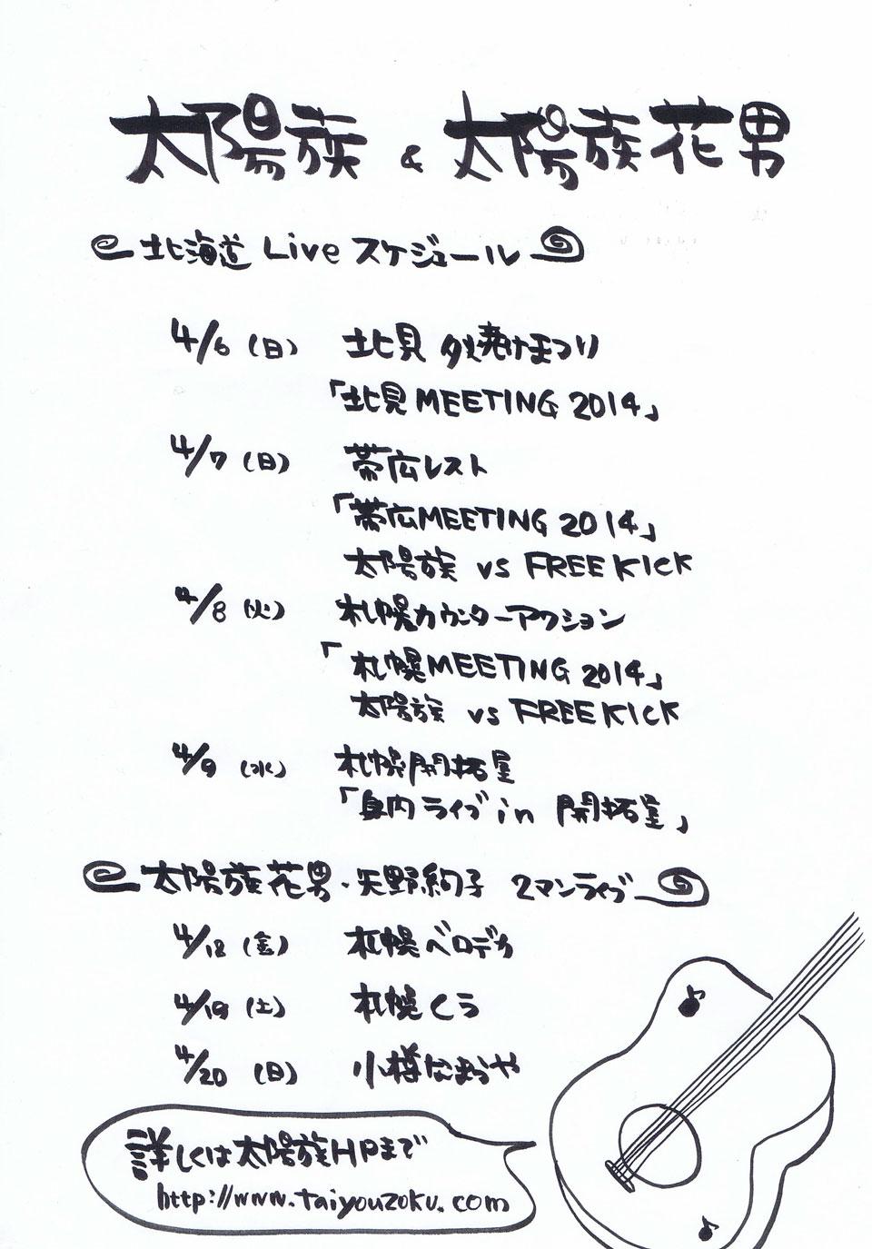 太陽族&太陽族花男北海道ライブスケジュール
