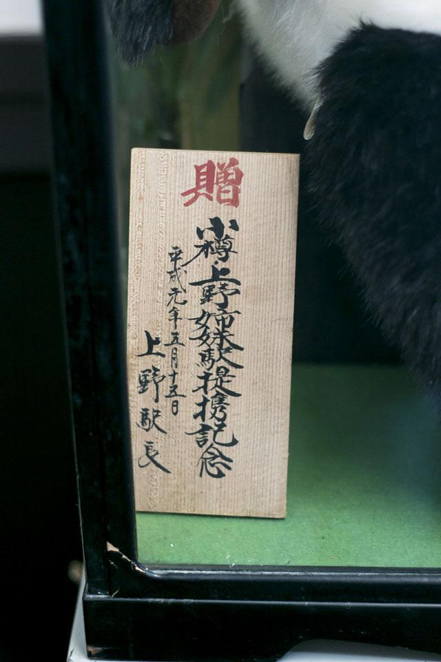 小樽駅駅長室パンダ横の札