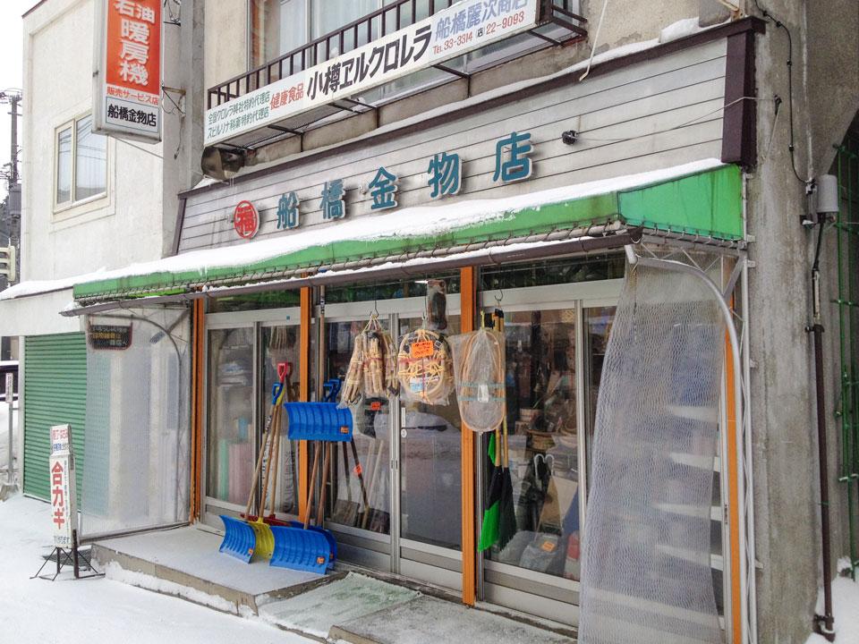 かんじき販売-船橋金物店2