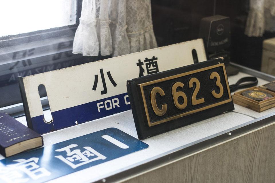 小樽駅駅長室に展示されたプレート